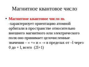 Магнитное квантовое число Магнитное квантовое число m1 -характеризует ориента