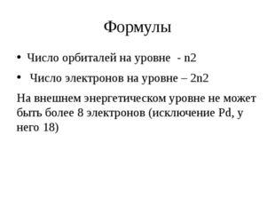 Формулы Число орбиталей на уровне - n2 Число электронов на уровне – 2n2 На вн