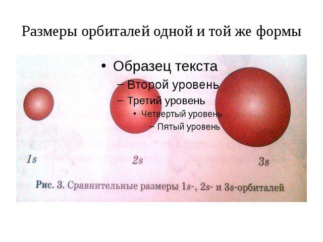 Размеры орбиталей одной и той же формы