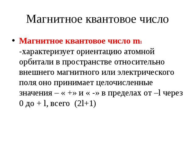 Магнитное квантовое число Магнитное квантовое число m1 -характеризует ориента...