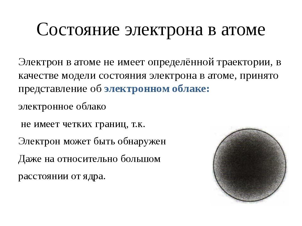 Состояние электрона в атоме Электрон в атоме не имеет определённой траектории...