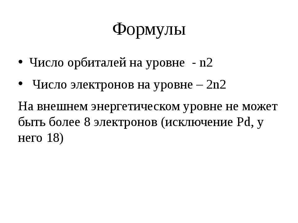 Формулы Число орбиталей на уровне - n2 Число электронов на уровне – 2n2 На вн...