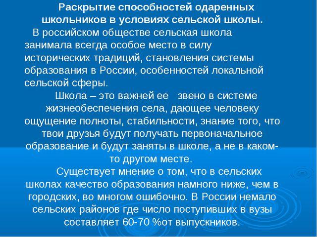 Раскрытие способностей одаренных школьников в условиях сельской школы. В росс...