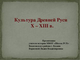 Культура Древней Руси X – XIII в. Презентация учителя истории МБОУ «Школа № 5
