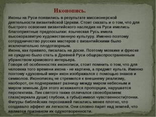Иконопись. Иконы на Руси появились в результате миссионерской деятельности ви