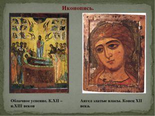 Иконопись. Облачное успение. К.XII – н.XIII веков. Ангел златые власы. Конец
