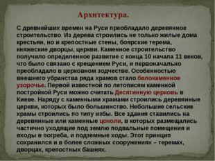 Архитектура. С древнейших времен на Руси преобладало деревянное строительство