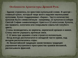 Особенности Архитектуры Древней Руси. - Здание строилось по крестово-купольно