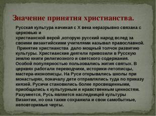 Значение принятия христианства. Русская культура начиная с X века неразрывно