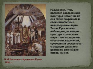 Разумеется, Русь является наследницей культуры Византии, но она также сохрани