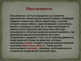 Письменность. Письменность на Руси зародилась до принятия христианства. Визан