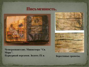 """Письменность. Четвероевангелие. Миниатюра """"Св. Марк"""". Пурпурный пергамен. Зол"""