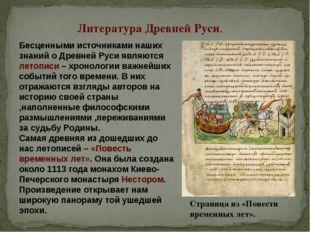Литература Древней Руси. Бесценными источниками наших знаний о Древней Руси я