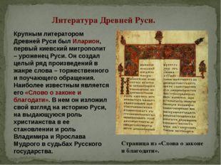 В Крупным литератором Древней Руси был Иларион, первый киевский митрополит –