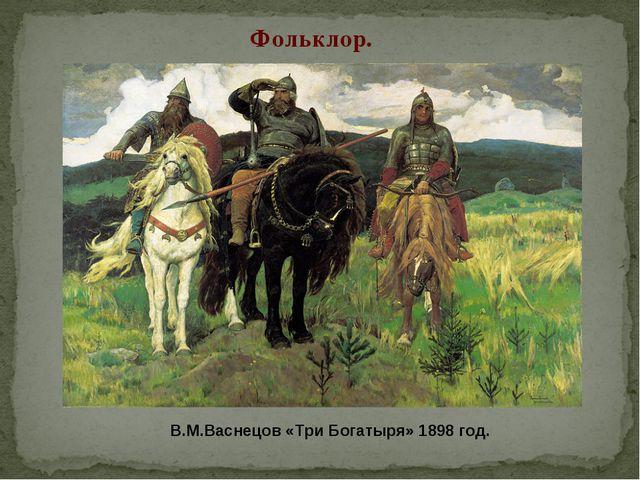 Фольклор. В.М.Васнецов «Три Богатыря» 1898 год.