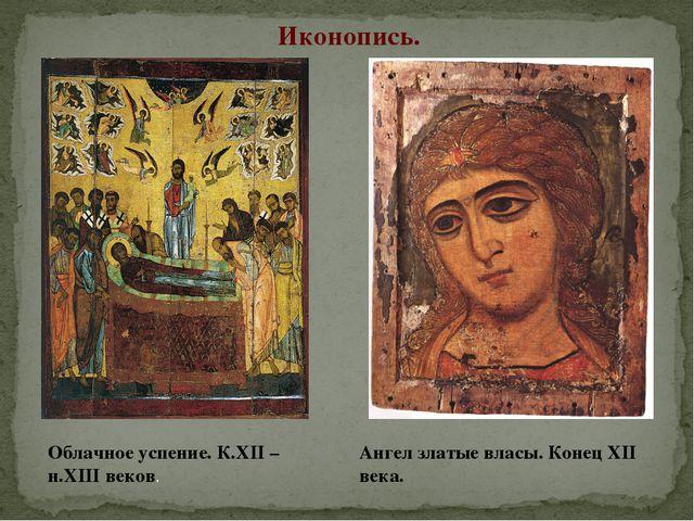 Иконопись. Облачное успение. К.XII – н.XIII веков. Ангел златые власы. Конец...