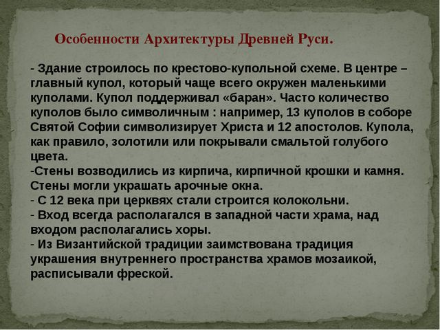 Особенности Архитектуры Древней Руси. - Здание строилось по крестово-купольно...