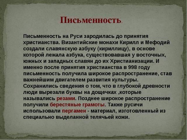 Письменность. Письменность на Руси зародилась до принятия христианства. Визан...