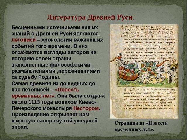 Литература Древней Руси. Бесценными источниками наших знаний о Древней Руси я...