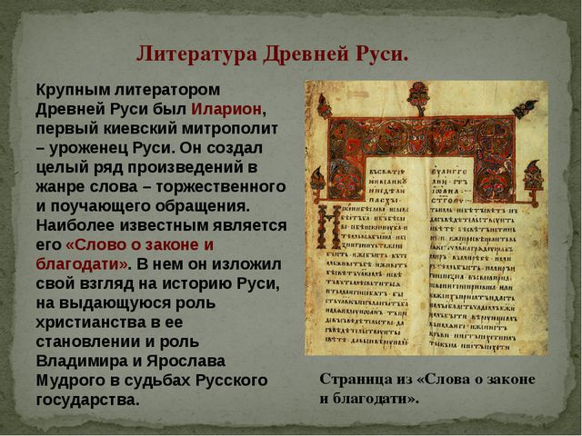 В Крупным литератором Древней Руси был Иларион, первый киевский митрополит –...