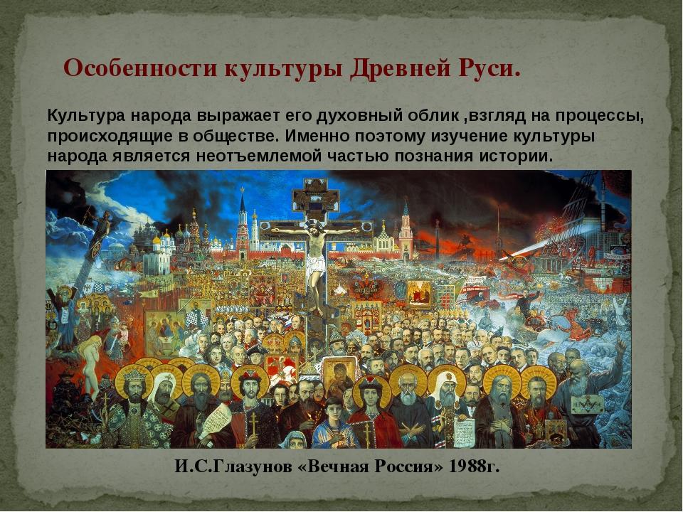 Культура народа выражает его духовный облик ,взгляд на процессы, происходящие...