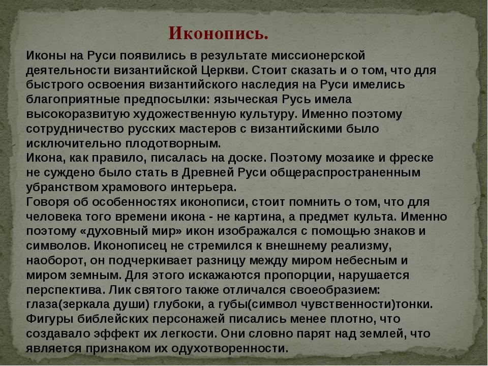 Иконопись. Иконы на Руси появились в результате миссионерской деятельности ви...
