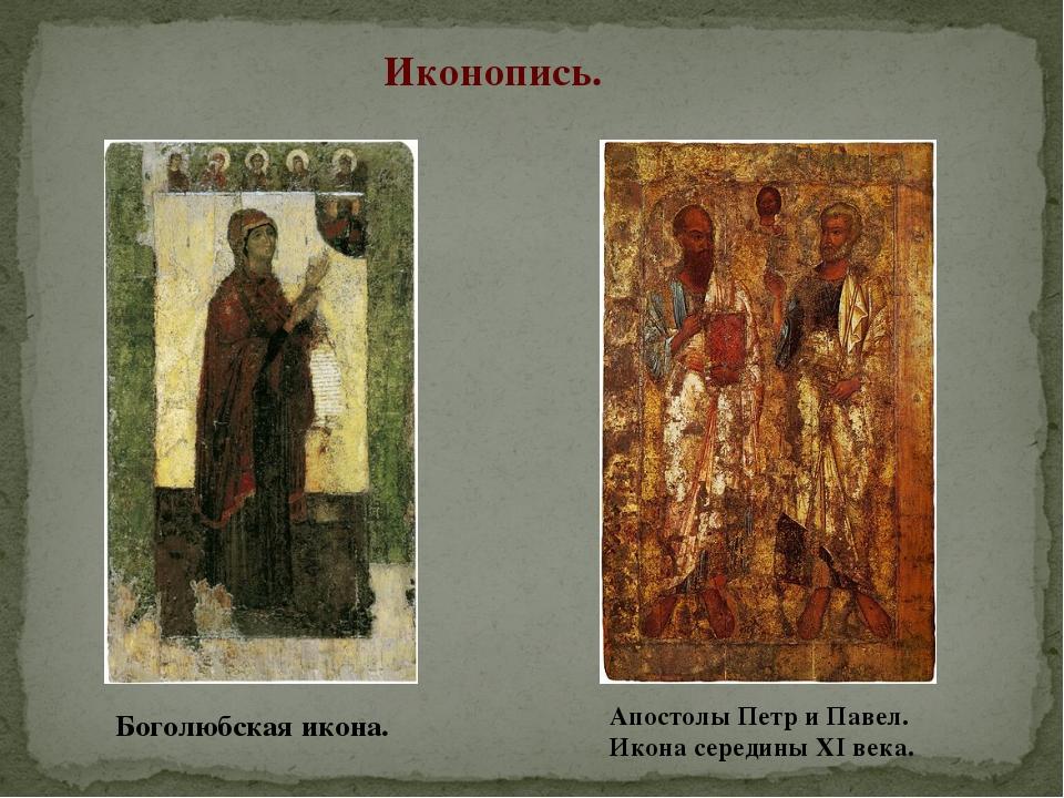Иконопись. Боголюбская икона. Апостолы Петр и Павел. Икона середины XI века.