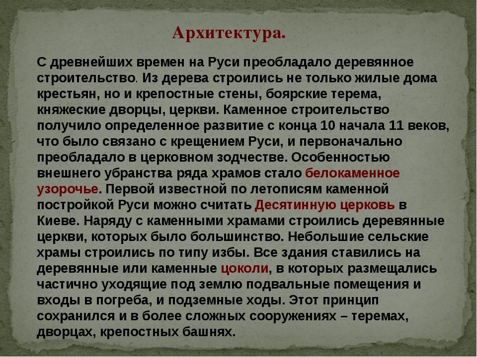 Архитектура. С древнейших времен на Руси преобладало деревянное строительство...