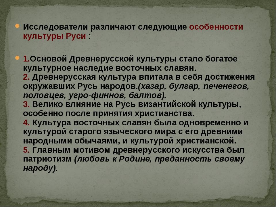 Исследователи различают следующие особенности культуры Руси : 1.Основой Древн...