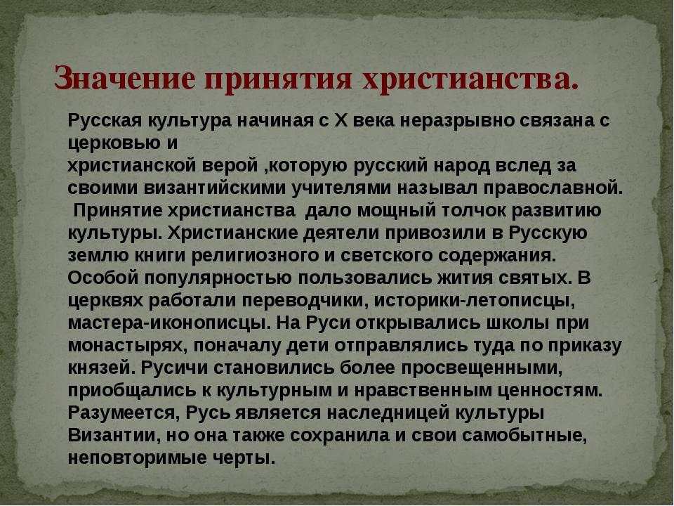 Значение принятия христианства. Русская культура начиная с X века неразрывно...