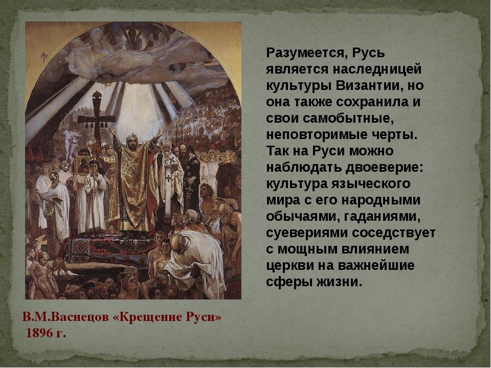 Разумеется, Русь является наследницей культуры Византии, но она также сохрани...