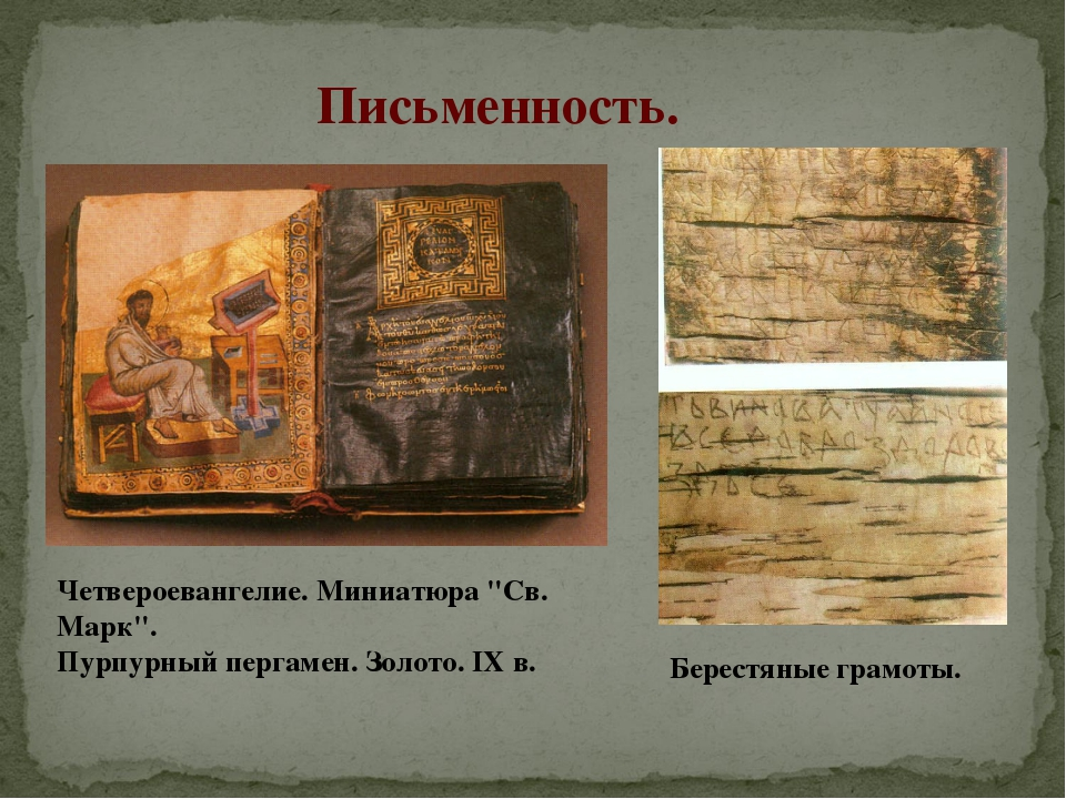 """Письменность. Четвероевангелие. Миниатюра """"Св. Марк"""". Пурпурный пергамен. Зол..."""