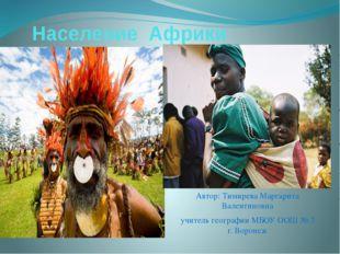 Население Африки Автор: Тимирева Маргарита Валентиновна учитель географии МБ