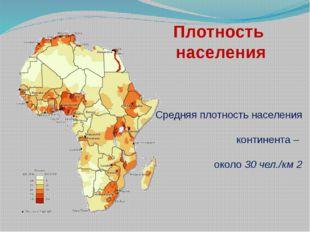 Плотность населения Средняя плотность населения континента – около 30 чел./км 2