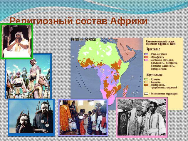 Религиозный состав Африки