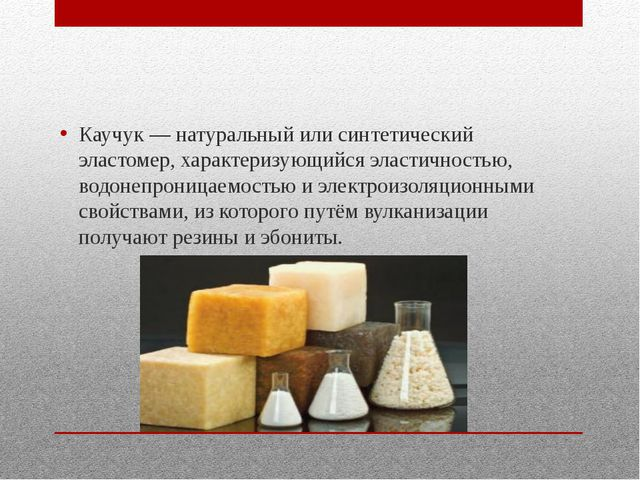 Каучук — натуральный или синтетический эластомер, характеризующийся эластично...