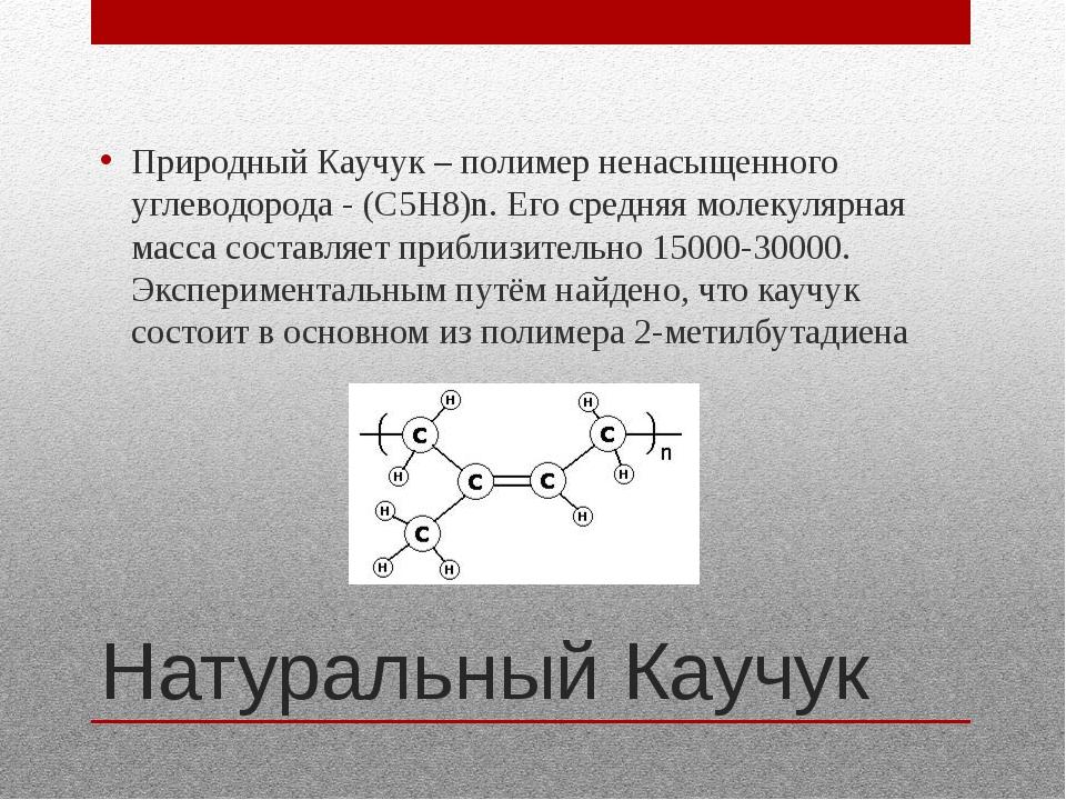 Натуральный Каучук Природный Каучук – полимер ненасыщенного углеводорода - (C...