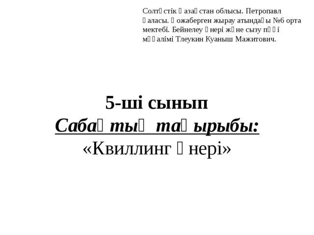 Солтүстік Қазақстан облысы. Петропавл қаласы. Қожаберген жырау атындағы №6 ор...
