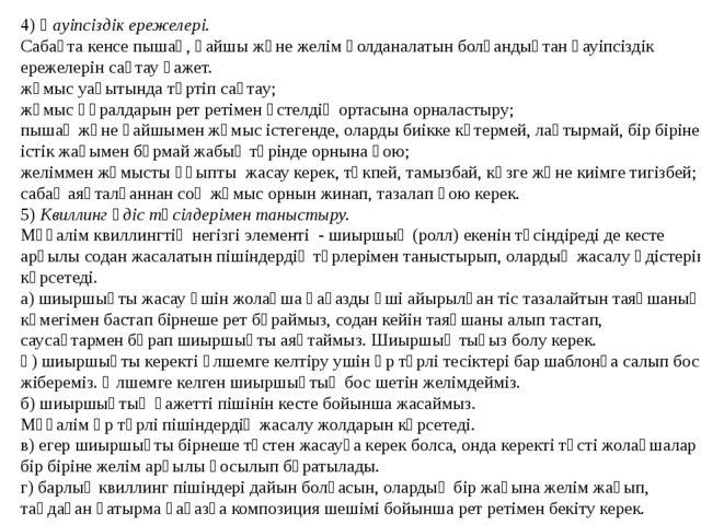 4) Қауіпсіздік ережелері. Сабақта кенсе пышақ, қайшы және желім қолданалатын...