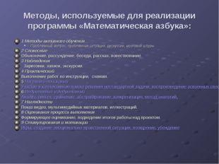 Методы, используемые для реализации программы «Математическая азбука»: 1 Мето