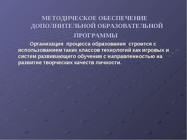 МЕТОДИЧЕСКОЕ ОБЕСПЕЧЕНИЕ ДОПОЛНИТЕЛЬНОЙ ОБРАЗОВАТЕЛЬНОЙ ПРОГРАММЫ Организа...