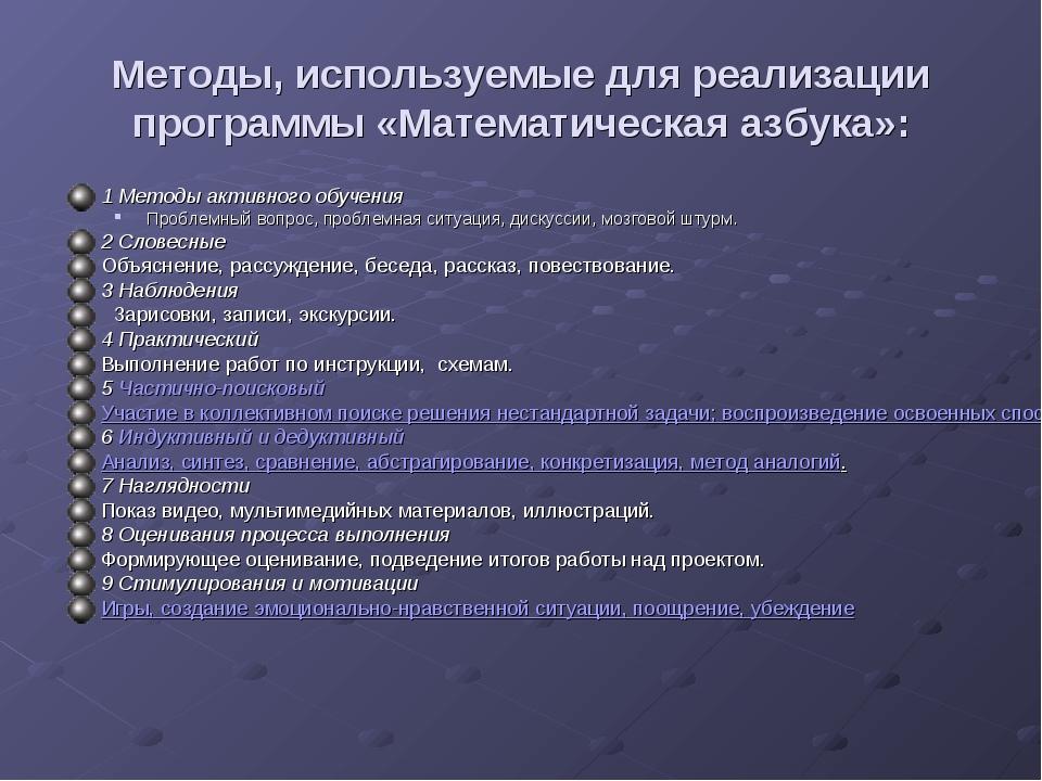 Методы, используемые для реализации программы «Математическая азбука»: 1 Мето...