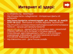 ru.wikipedia.org - Википедия http://muzey-factov.ru/tag/internet - Интересные
