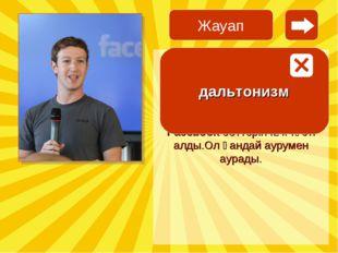 Facebook құрушы Марк Цукерберг бір аурумен ауырады, сондықтан ол Facebook бе