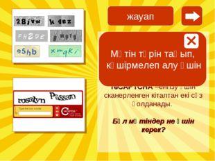 CAPTCHA- компьютерлік тест, жүйедегі қолданушы кім екендігін яғни компьютер