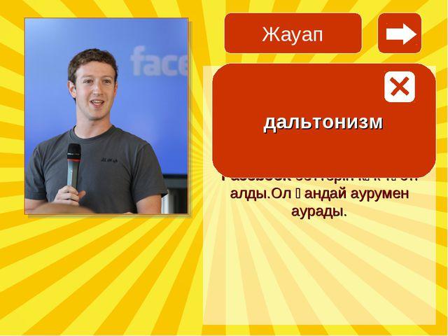 Facebook құрушы Марк Цукерберг бір аурумен ауырады, сондықтан ол Facebook бе...