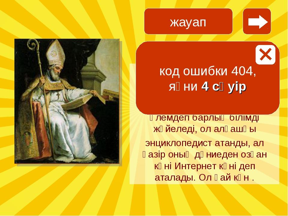 VI-VII ғасырларда өмір сүрген архиепископ Исидор Севильский 20-томды «Этимоло...