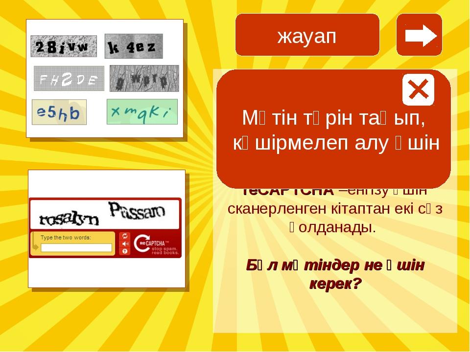 CAPTCHA- компьютерлік тест, жүйедегі қолданушы кім екендігін яғни компьютер...