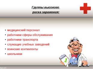 Группы высокого риска заражения: медицинский персонал работники сферы обслужи