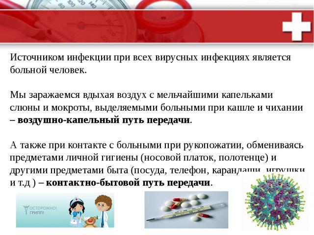 Источником инфекции при всех вирусных инфекциях является больной человек. Мы...